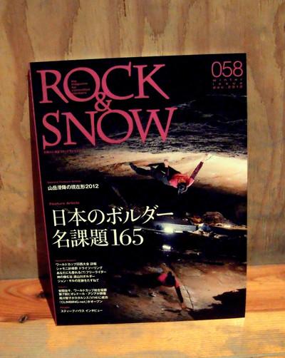 Rocksnow